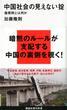 中国社会の見えない掟 潜規則とは何か(講談社現代新書)