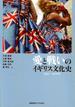 愛と戦いのイギリス文化史 1951−2010年
