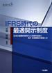 IFRS時代の最適開示制度 日本の国際的競争力と持続的成長に資する情報開示制度とは