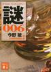 謎 スペシャル・ブレンド・ミステリー 006(講談社文庫)