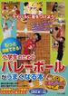 小学生のためのバレーボールがうまくなる本 もっと活躍できる!