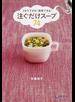 注ぐだけスープ74 2分でできる!携帯できる!