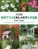 自分でつくるおしゃれで小さな庭 決定版 おしゃれな実例とていねいなプロセス写真で庭づくりがよくわかる!(今日から使えるシリーズ(実用))