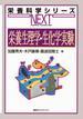 栄養生理学・生化学実験(栄養科学シリーズNEXT)