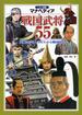戦国武将55 英雄たちの人生でわかる戦国時代
