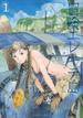 冒険エレキテ島 1 (KCDX)(KCデラックス)