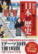 20代から知っておきたい日本の歴史(新人物文庫)