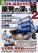 日本を破滅させる!原発の深い闇 2 国民の被曝を隠蔽する政官財メディアの犯罪