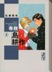 専務島耕作 2(講談社漫画文庫)