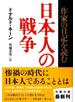 日本人の戦争 作家の日記を読む