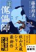 傀儡師 書き下ろし時代小説