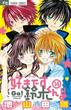 好きです鈴木くん!! 14 (Sho‐Comiフラワーコミックス)(少コミフラワーコミックス)