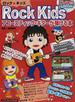 Rock Kidsアコースティック・ギターが弾ける本