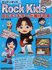 Rock Kidsエレキ・ギターが弾ける本