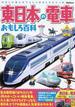 東日本の電車おもしろ百科