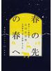 春の先の春へ 震災への鎮魂歌 古川日出男 宮澤賢治「春と修羅」をよむ