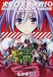 火星ロボ大決戦! 1 (BEAM COMIX)(ビームコミックス)