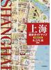 上海歴史ガイドマップ 増補改訂版