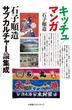 マンガ/キッチュ 石子順造サブカルチャー論集成 1966−1976