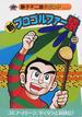 新プロゴルファー猿 5 (藤子不二雄Aランド)