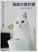 猫語の教科書 共に暮らすためのやさしい提案