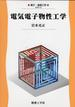 電気電子物性工学