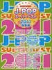 J−POPスーパーベスト 2011総集編