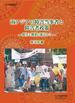 南アジアの障害当事者と障害者政策 障害と開発の視点から