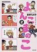 よんこまのこ(SUKUPARAセレクション) 6巻セット