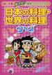 日本の料理・世界の料理クイズ