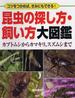 昆虫の探し方・飼い方大図鑑 コツをつかめば、きみにもできる! カブトムシからカマキリ、スズムシまで