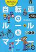 自転車のルールとマナー