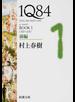1Q84 a novel BOOK1前編 4月−6月