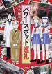 「カルラ舞う!」式パワースポット巡礼(Akita Essay Collection)