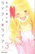 ライアー×ライアー 3 (KCデザート)