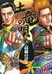 土竜の唄 30 (ヤングサンデーコミックス)(ヤングサンデーコミックス)