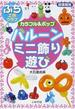 バルーンミニ飾り・遊び カラフル&ポップ 図書館版