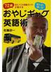 72歳はとバス名物ガイドが教える使える!通じる!おやじギャグ英語術