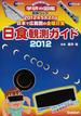 日食観測ガイド 2012 2012年5月21日金環日食