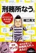 刑務所なう。 PRISON DIARY from Nagano シーズン1 ホリエモンの獄中日記195日