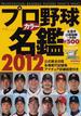 プロ野球カラー名鑑 2012(B.B.MOOK)