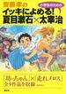 齋藤孝のイッキによめる!小学生のための夏目漱石×太宰治