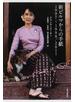 新ビルマからの手紙 1997〜1998/2011