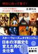 明日に向って撃て! ハリウッドが認めた!ぼくは日本一の洋画宣伝マン