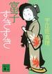 富子すきすき(講談社文庫)