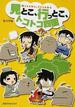 見とこ、行っとこ、トコトコ四国 コミック旅エッセイ