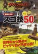 NHKダーウィンが来た!動物たちのスゴ技ベスト50 生きもの新伝説