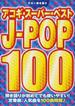 アコギ・スーパー・ベストJ−POP100