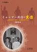 ミャンマー政治の実像 軍政23年の功罪と新政権のゆくえ