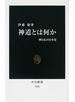 神道とは何か 神と仏の日本史